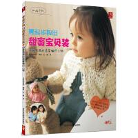 零起步钩出甜蜜宝贝装:母爱满满的温馨编织小物(适合0~24个月的宝宝,精选30款宝宝必备的编织小物,日本宝库社出版,著
