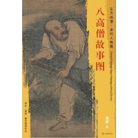 东方画谱・宋代人物篇・八高僧故事图