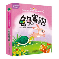 好好玩・立体互动经典童话绘本・龟兔赛跑