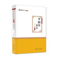 2020厚大法考司法考试罗翔讲刑法. 理论卷