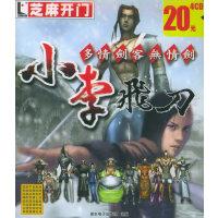 小李飞刀:多情剑客无情剑(4CD)