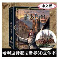 哈利波特魔法立体书Harry Potter中文pop-up珍藏版儿童立体3D翻翻书手工剪纸书精装绘本立体拼图书奇幻故事儿童礼品书籍