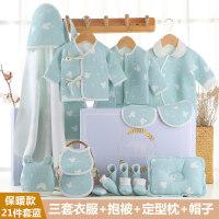 婴儿衣服新生儿礼盒套装0-3个月6夏秋冬季初生刚出生宝宝用品