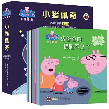 猪爸爸的钥匙不见了 小猪佩奇动画故事书 10册套装 儿童中英双语 0-3-4-6周岁好习惯培养 幼儿启蒙早教幼儿读物 粉红猪动画 宝宝睡前图画故事书籍