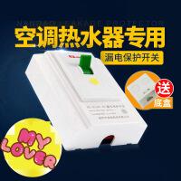 空调电热水器漏电保护器开关家用32A/40A空气开关断路器86型 m9q