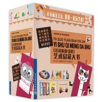 艺术启蒙大书 (全4册)3-6岁幼儿艺术启蒙培养动手能力图画书籍 正版礼盒装送配套工具 3-6岁宝宝创意美术艺术启蒙