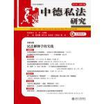 中德私法研究 2014年 总第10卷 张双根 等 北京大学出版社