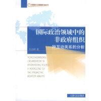 【旧书二手书9成新】国际政治领域中的非组织:一种互动关系的分析――全球化与全球政治论丛 刘贞晔 97872010499