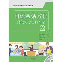 【二手旧书9成新】日语会话教程(2)(配MP3光盘) (日)松下和幸.松下佐智子 9787513535267 外语教学