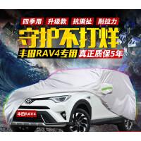 车辆外罩丰田RAV4衣罩荣放专用SUV牛津布防晒防雨衣冬季防雪汽