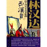 林汉达中国历史故事集西汉故事