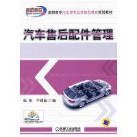 汽车售后配件管理