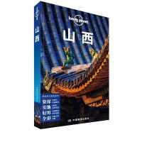LP山西 孤独星球Lonely Planet旅行指南系列-山西(第二版)