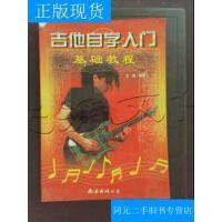 【二手旧书九成新】吉他自学入门基础教程---[ID:356391][%#224E3%#]---[中图分类法]