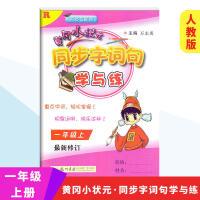 2019秋 黄冈小状元同步字词句学与练 1一年级上册RJ版