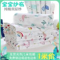 纯棉双层棉纱布料宝宝婴儿衣服装 尿布A类布料全棉口水巾纱布布料