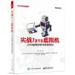 实战Java虚拟机――JVM故障诊断与性能优化 葛一鸣 电子工业出版社 9787121256127