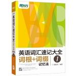 新� 方 英�Z�~�R速�大全1――�~根+�~�Y���法(附MP3)