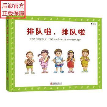 直销《排队啦,排队啦》1-2-3-6岁幼儿的秩序感养成绘本培养好习惯品格