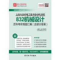 上海大学机电工程与自动化学院832机械设计历年考研真题汇编(含部分答案)