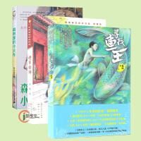 区域 全三册 /2015央视中国好书少儿类 寻找鱼王+将军胡同+森林里的小火车小火