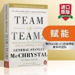 赋能 英文原版 Team of Teams 打造应对不确定性的敏捷团队 乔布斯传作者作序 黄金法则 英文版纽约时报畅销
