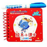 【悦乐朵玩具】儿童神奇水画本宝宝反复涂鸦水画册清水绘画填色本幼儿看图识物水写涂色魔法书玩具