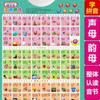 学汉语拼音声母韵母表小学生一年级点读有声挂图乘法口诀全套卡片