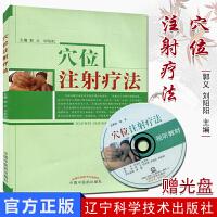 现货 穴位注射疗法(含光盘) 郭义 刘阳阳 (编者) 中国中医药出版社9787513215732