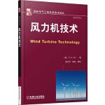 风力机技术