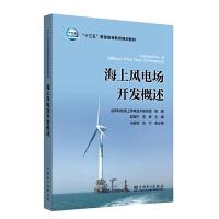 """""""十三五""""普通高等教育规划教材 海上风电场开发概述"""