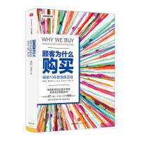 顾客为什么购买 顾客为什么会购买 帕科昂德希尔著 樊登推荐 消费行为学 畅销10年的销售圣经CEO李国庆 中信出版社图书