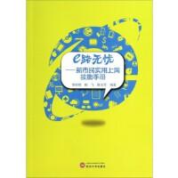 E路无忧-新市民实用上网技能手册 李时辉,陈飞,陈志军 9787307124967