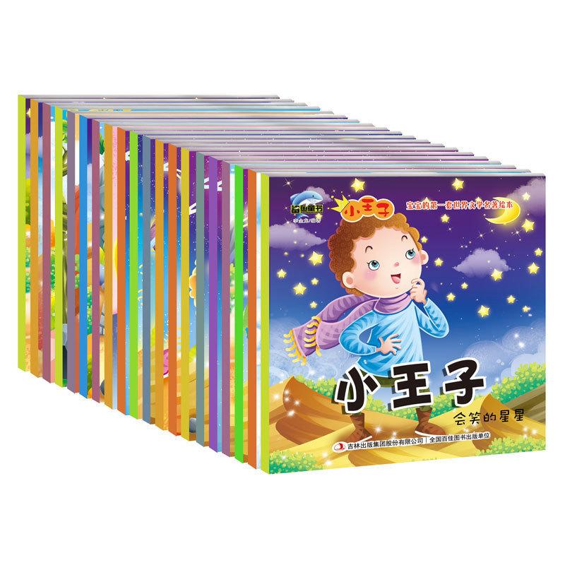宝宝的 世界名著绘本20册 小王子绘本彩图注音版 3-4-5-6-7-8-9岁儿童睡前故事书籍 亲子读物