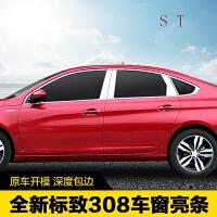 17新款东风标致308车窗饰条不锈钢亮条汽车装饰配件改装专用