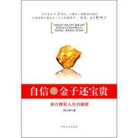 【二手旧书9成新】自信比金子还宝贵韩三奇9787802164772中国方正出版社