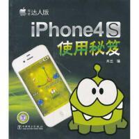 (VIP) iPhone 4S使用秘笈 木三 9787512331266 中国电力出版社