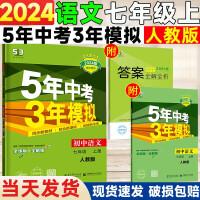 2022版五年中考三年模拟七年级上册语文人教版五三七年级上语文 5年中考3年模拟七年级上册语文