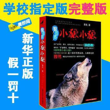 狼图腾小狼小狼正版姜戎原著儿童读物7-9-10-12-14岁少儿经典
