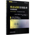 模态试验实用技术(实践者指南)/模态空间系列丛书