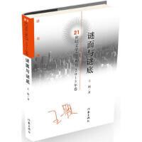 【新书店正版】谜面与谜底 王颖 作家出版社 9787506383943