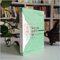 伊斯兰教法理学-历代伊斯兰教经典学术文库 陈玉峰编著 宗教文化出版社