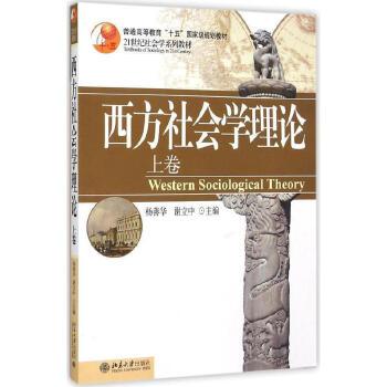 西方社会学理论(上卷)