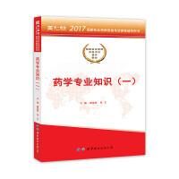 2017国家执业药师资格考试辅导教材:药学专业知识(一)