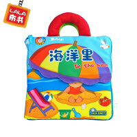 LALABABY/拉拉布书 认知自然 1-3岁宝宝早教 立体布书 独立玩偶 提包设计 海洋里