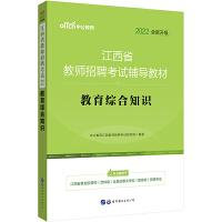 2022江西省教师招聘考试:教育综合知识(全新升级)中公教育