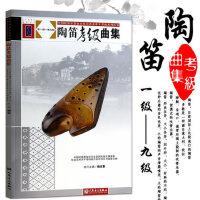陶笛考级曲集(第1级-第9级) 全国民族乐器演奏社会艺术水平考级系列书9787103047637 赖达富6孔12孔陶笛