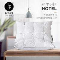 拉芙菲尔 白鹅绒羽绒枕头护颈纯棉单人枕芯一对拍2五星酒店枕