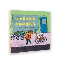 好想要塞吉奥那样的自行车硬壳精装绘本图画书启发精选适合5岁以上儿童课外阅读书籍正版童书