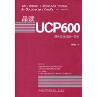 【旧书二手书9成新】品读UCP600 林建煌 9787561530429 厦门大学出版社